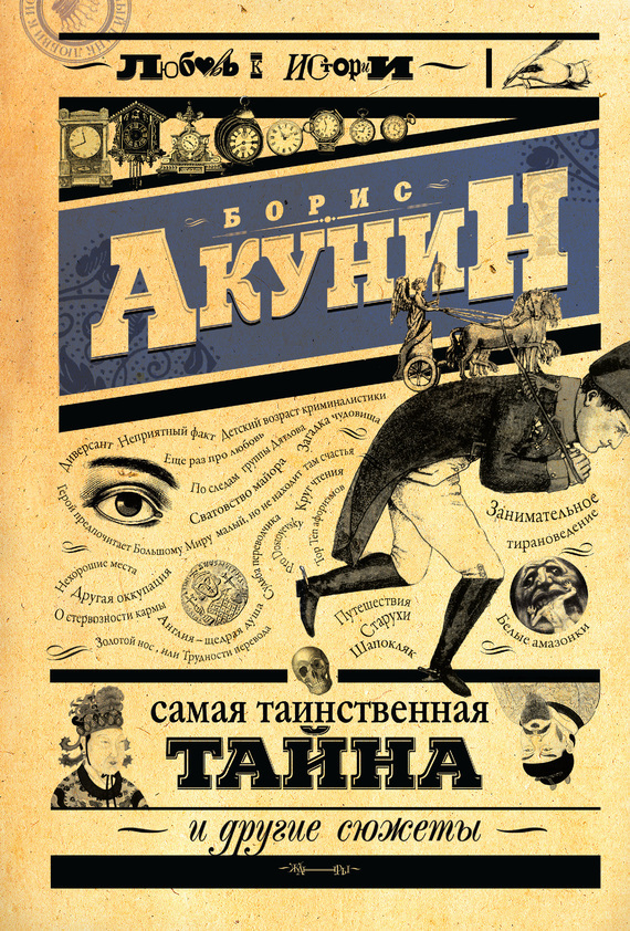 Обложка книги Самая таинственная тайна и другие сюжеты, автор Акунин, Борис