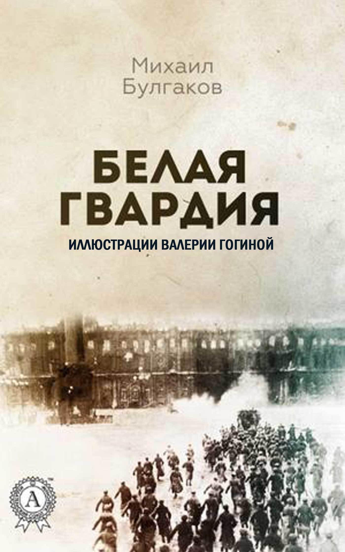 Михаил Булгаков Белая гвардия (Иллюстрированное издание)
