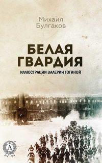 - Белая гвардия (Иллюстрированное издание)