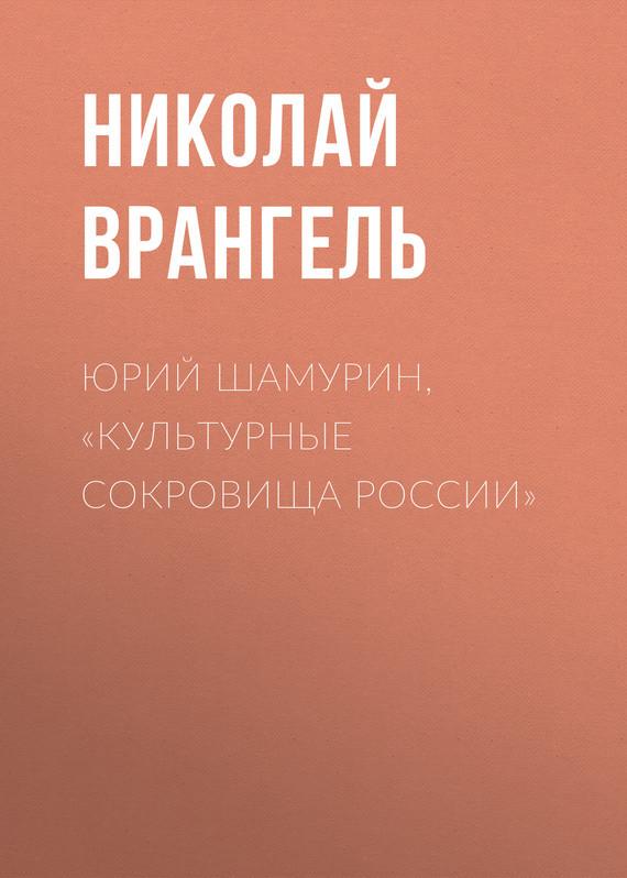 Юрий Шамурин, Культурные сокровища России развивается активно и целеустремленно