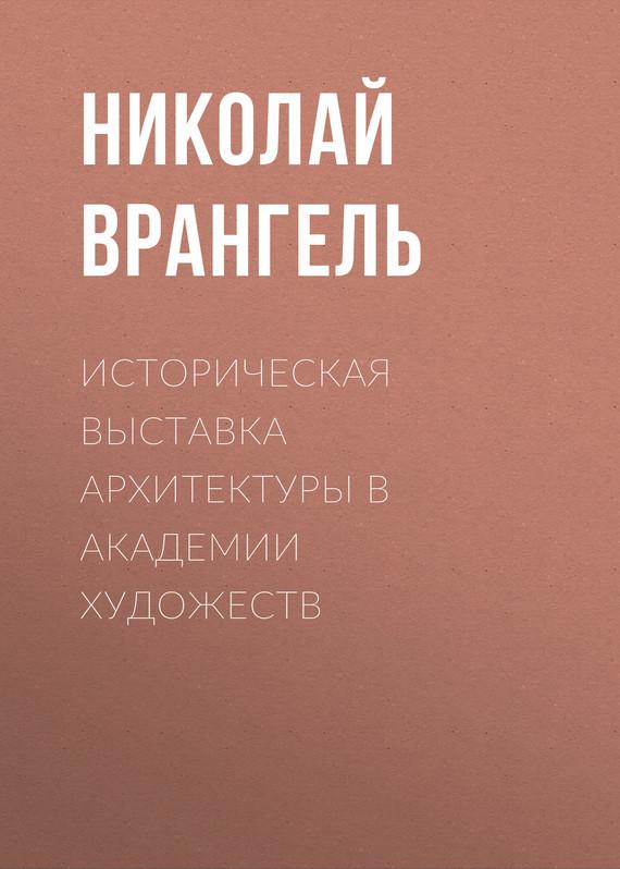 Николай Врангель бесплатно