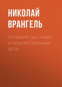 Врангель, Николай  - Петербург. Выставки и художественные дела