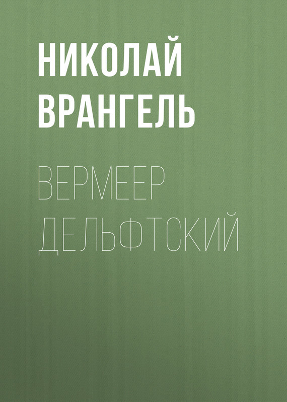 Николай Врангель Вермеер Дельфтский ян вермеер