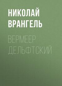 Врангель, Николай  - Вермеер Дельфтский
