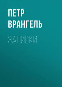 - Записки