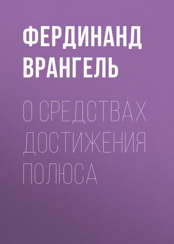 Фердинанд Врангель О средствах достижения полюса