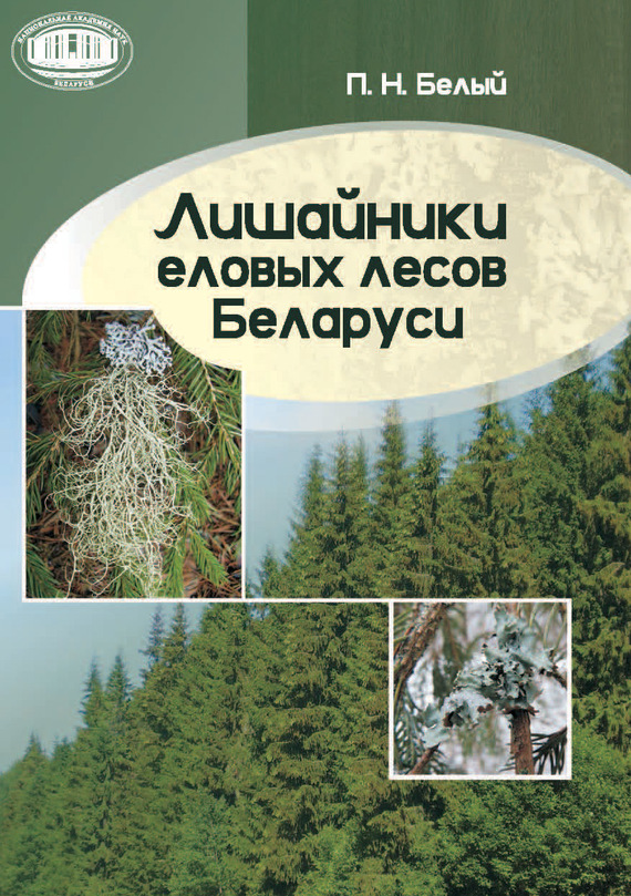 Обложка книги Лишайники еловых лесов Беларуси, автор Белый, П. Н.