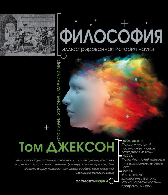 Том Джексон Философия. Иллюстрированная хронология науки цена