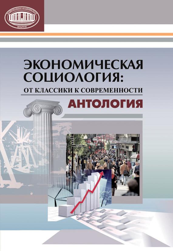 Отсутствует Экономическая социология: от классики к современности. Антология радаев в юдин г классика новой экономической социологии