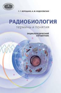 Верещако, Г. В.  - Радиобиология: термины и понятия. Энциклопедический справочник