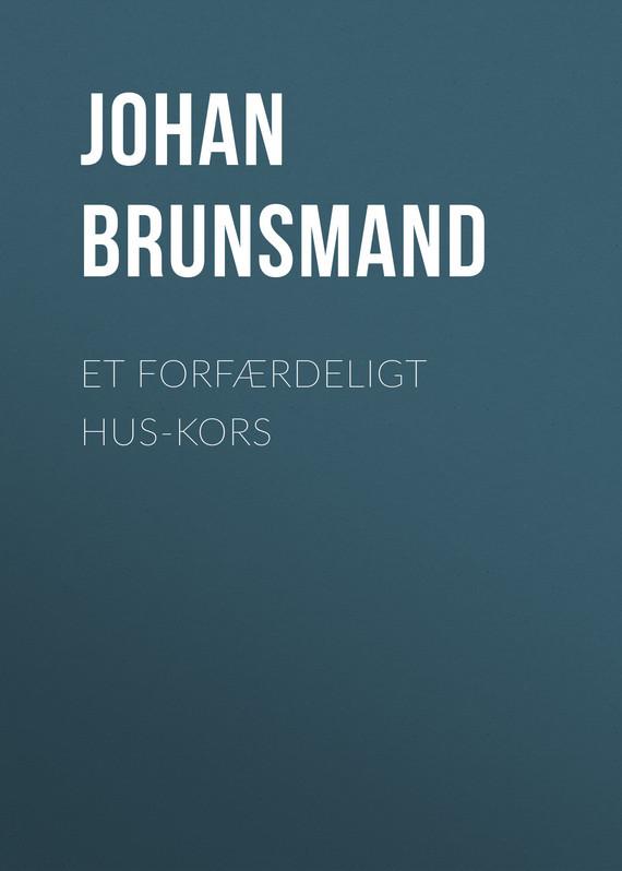 Brunsmand Johan Et forfærdeligt Hus-Kors цена