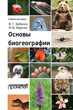 В. Г. Бабенко Основы биогеографии бабенко в г животные