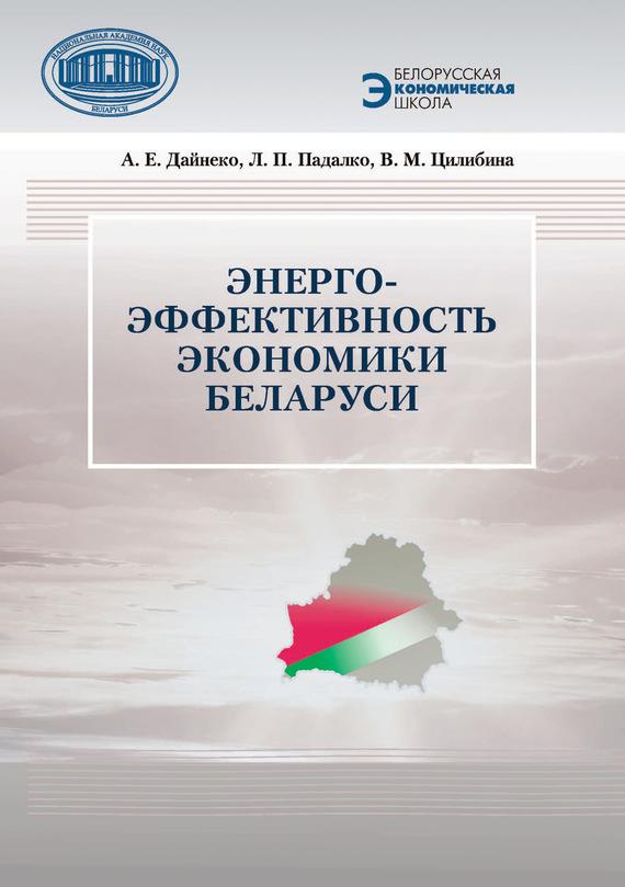 В. М. Цилибина Энергоэффективность экономики Беларуси семена картофеля по беларуси в минске купить