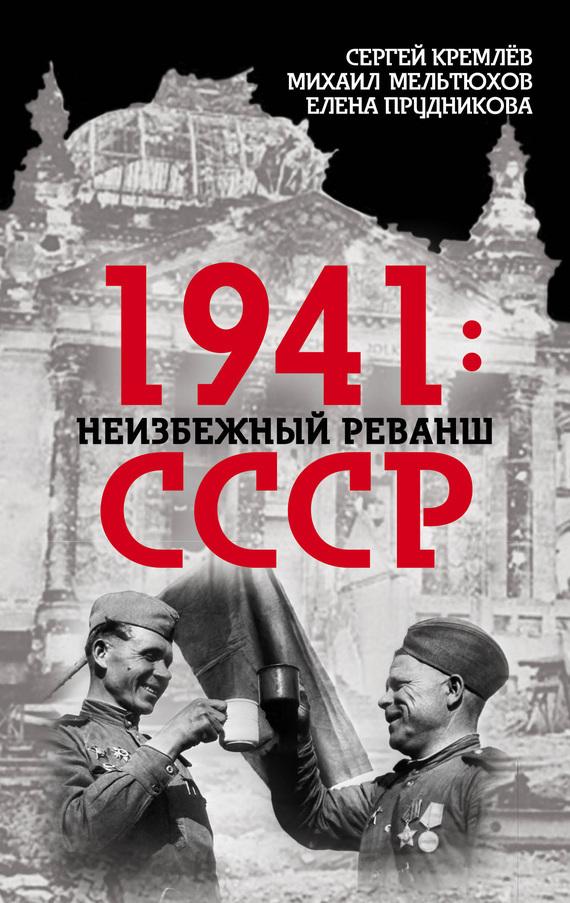Елена Прудникова 1941: неизбежный реванш СССР жуков д войны на руинах ссср