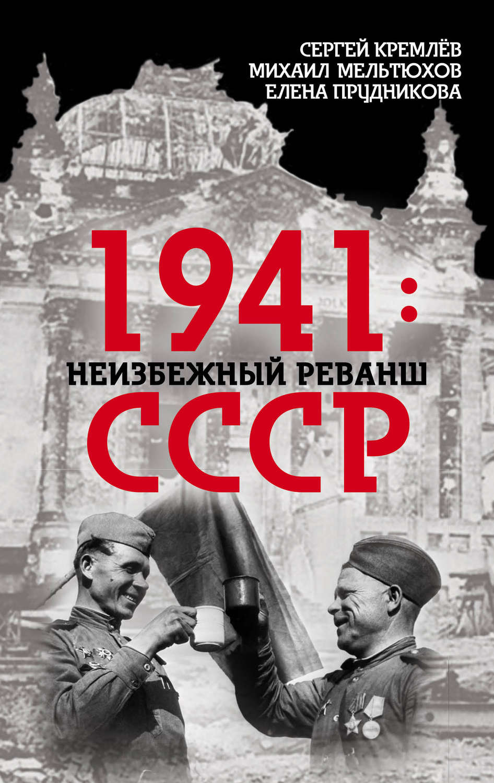 Скачать сборник книг сергея кремлева