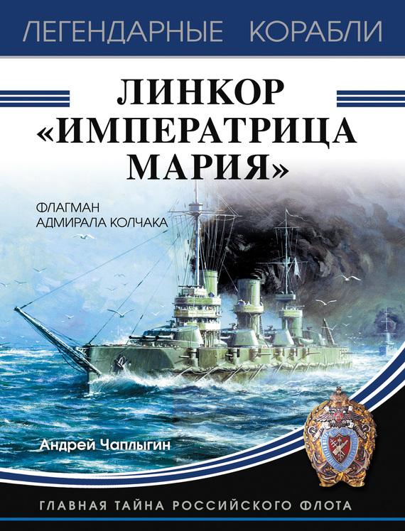 Андрей Чаплыгин Линкор «Императрица Мария» ISBN: 978-5-906716-95-8 121043 линкор гото предестинация 60x48x13см 1104932