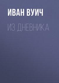 Иван Вуич - Из Дневника
