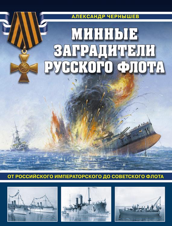 Александр Чернышев бесплатно