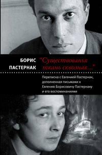 Пастернак, Борис  - «Существованья ткань сквозная…»