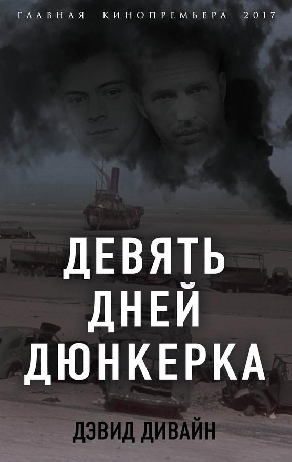 Ричард Сквайрс, Дэвид Дивайн - Девять дней Дюнкерка