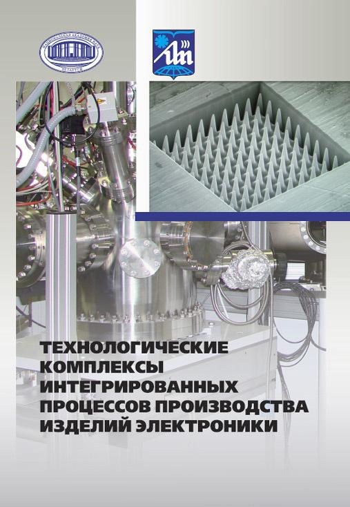 Скачать Технологические комплексы интегрированных процессов производства изделий электроники быстро
