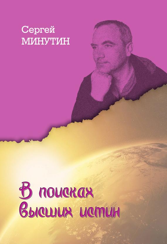 Сергей Минутин бесплатно