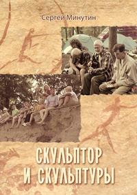 Сергей Минутин - Скульптор и скульптуры (сборник)