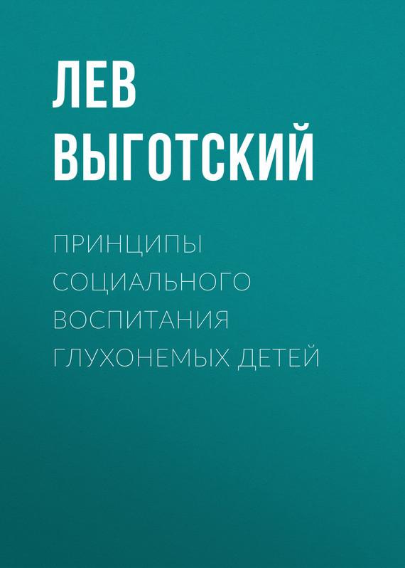 Лев Выготский Принципы социального воспитания глухонемых детей лев лопуховский 1941 на главном направлении