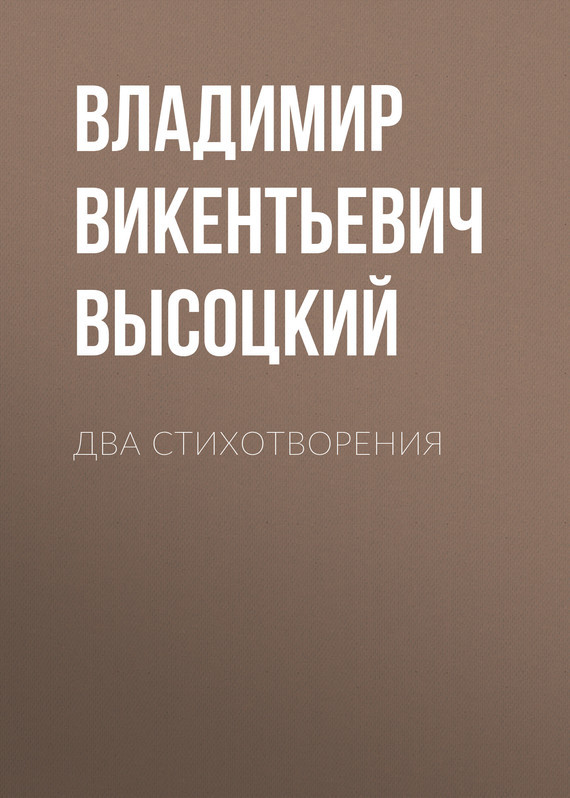 Владимир Викентьевич Высоцкий. Два стихотворения