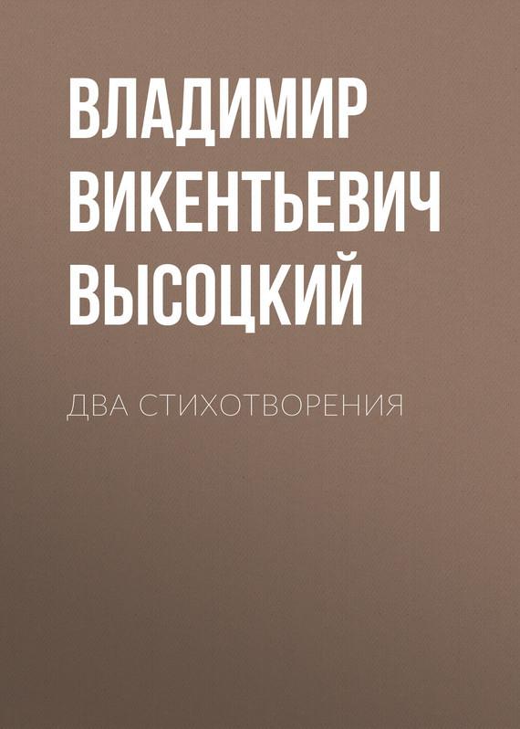Два стихотворения