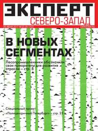 Редакция журнала Эксперт Северо-Запад - Эксперт Северо-запад 23-26-2017