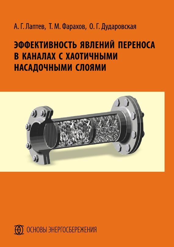 А. Г. Лаптев бесплатно