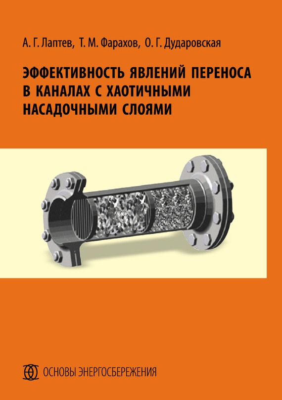 обложка книги static/bookimages/28/51/10/28511088.bin.dir/28511088.cover.jpg