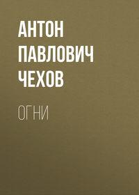 Чехов, Антон Павлович  - Огни