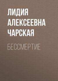 Чарская, Лидия Алексеевна  - Бессмертие