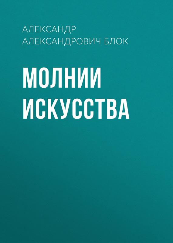 Александр Блок Молнии искусства субботина елена александровна азбука воспиталочка