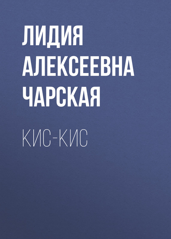 Лидия Чарская Кис-кис чарская лидия алексеевна волшебная сказка повесть