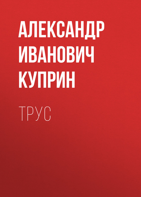 Александр Куприн Трус