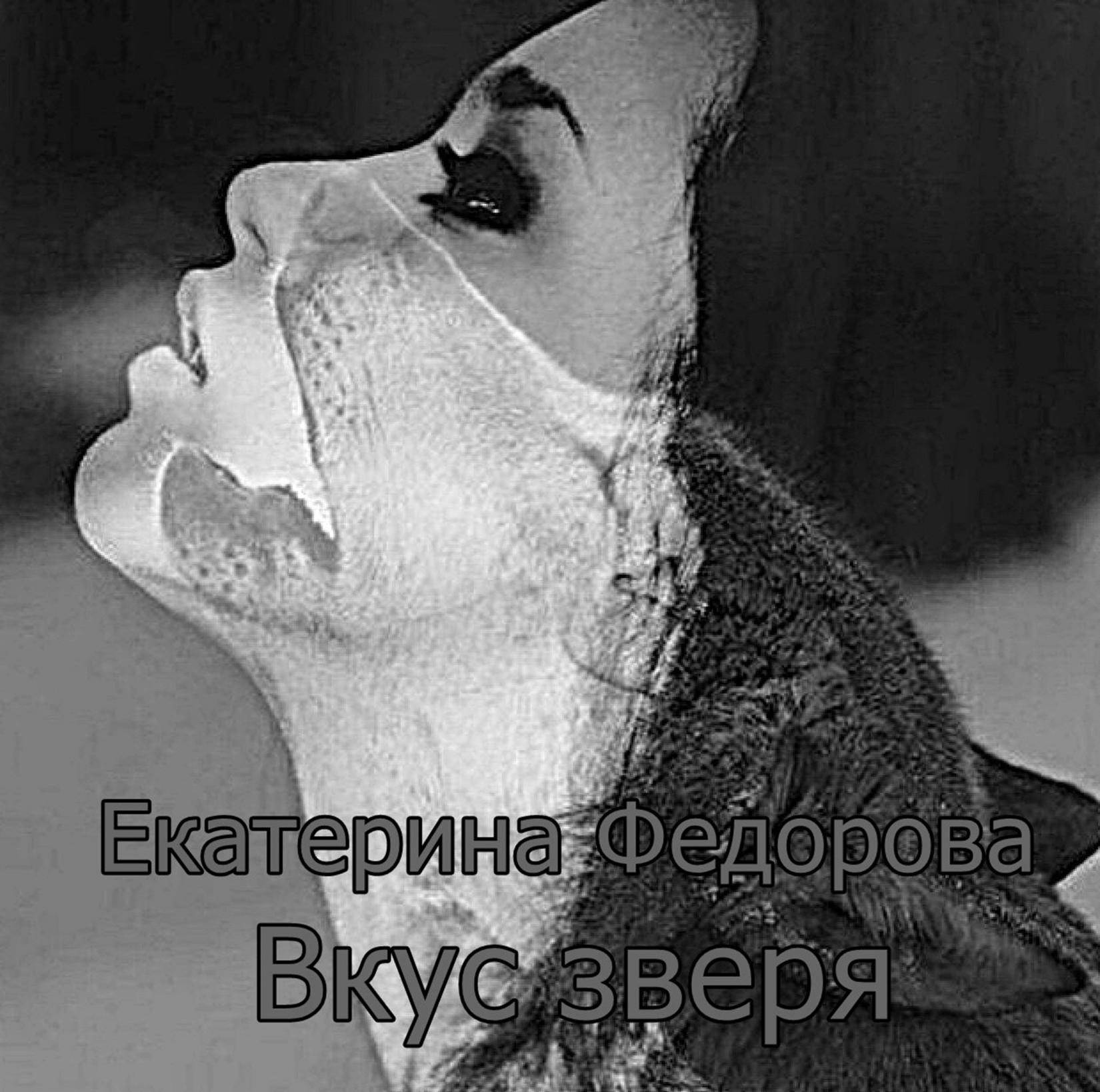 Екатерина Владимировна Федорова Вкус зверя пока ты не спишь