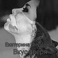Екатерина Владимировна Федорова - Вкус зверя