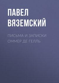 Вяземский, Павел  - Письма и записки Оммер де Гелль