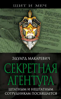 Макаревич, Эдуард  - Секретная агентура