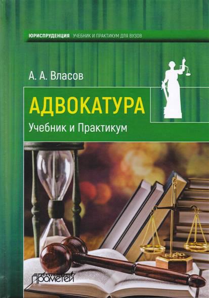 Анатолий Власов - Адвокатура. Учебник и практикум