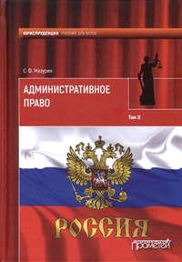 С. Ф. Мазурин - Административное право. Том II
