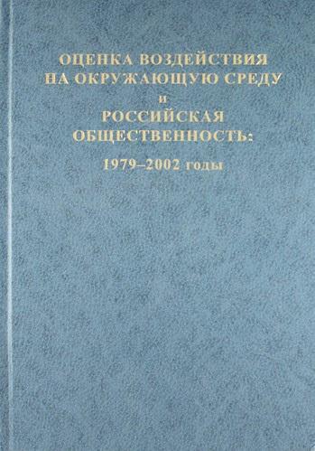 Коллектив авторов, А. Дроздов - Оценка воздействия на окружающую среду и российская общественность: 1979-2002 годы