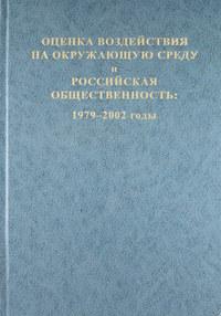 авторов, Коллектив  - Оценка воздействия на окружающую среду и российская общественность: 1979-2002 годы
