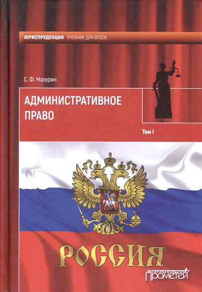 Станислав Мазурин - Административное право. Том I