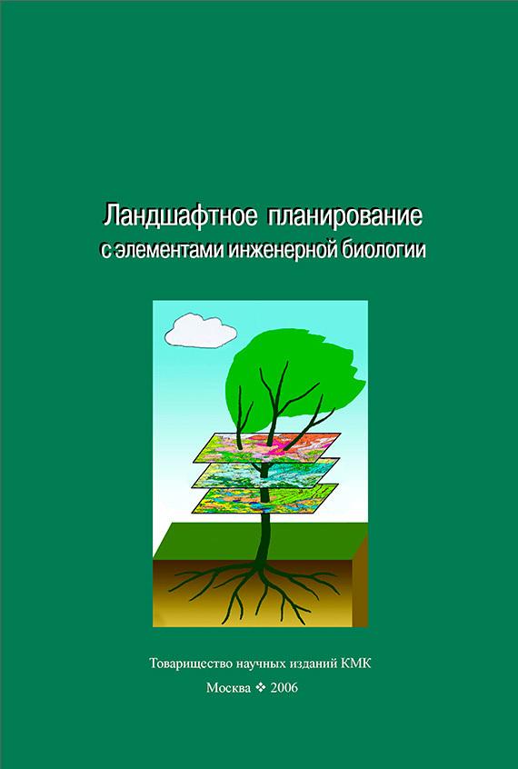 Коллектив авторов, Товарищество научных изданий КМК - Ландшафтное планирование с элементами инженерной биологии