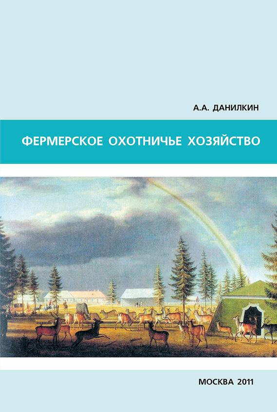 А. Данилкин - Фермерское охотничье хозяйство