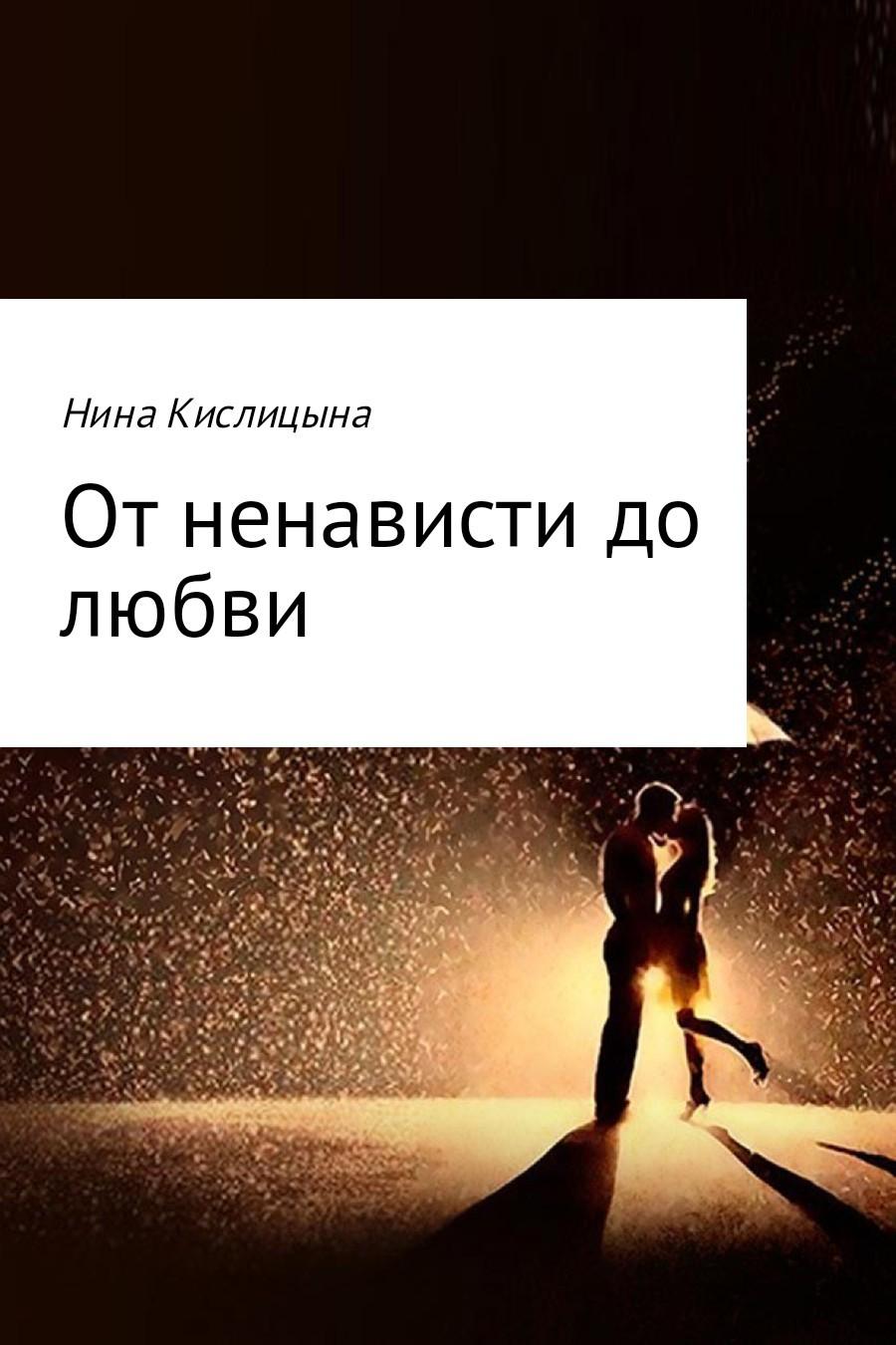 Нина Кислицына От ненависти до любви от ненависти до любви